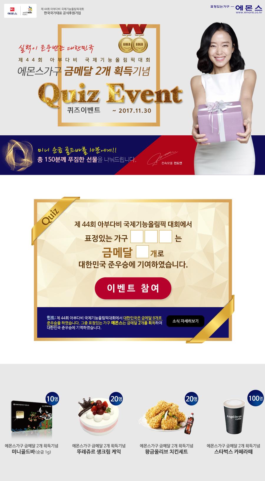 실력이 존중받는 대한민국 에몬스가구 금메달 2개 획득기념 퀴즈 이벤트
