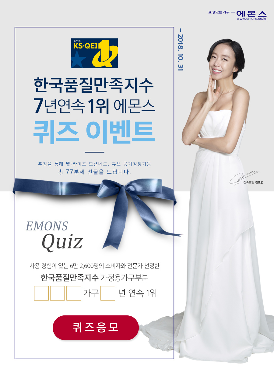 에몬스, 한국품질만족지수 7년연속 1위 기념 퀴즈이벤트