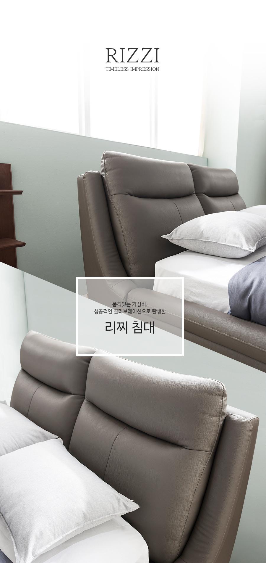 리찌 침대