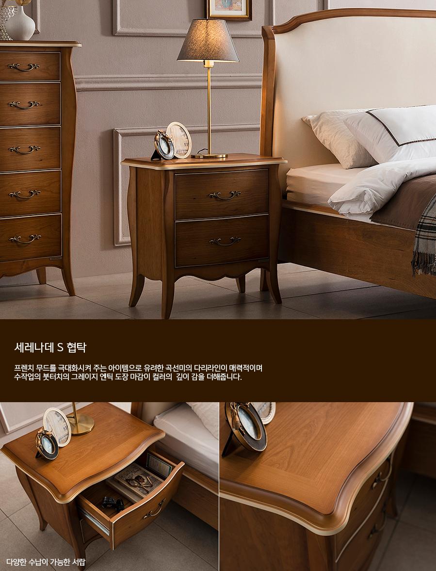 에몬스가구 - 세레나데 S 침실세트